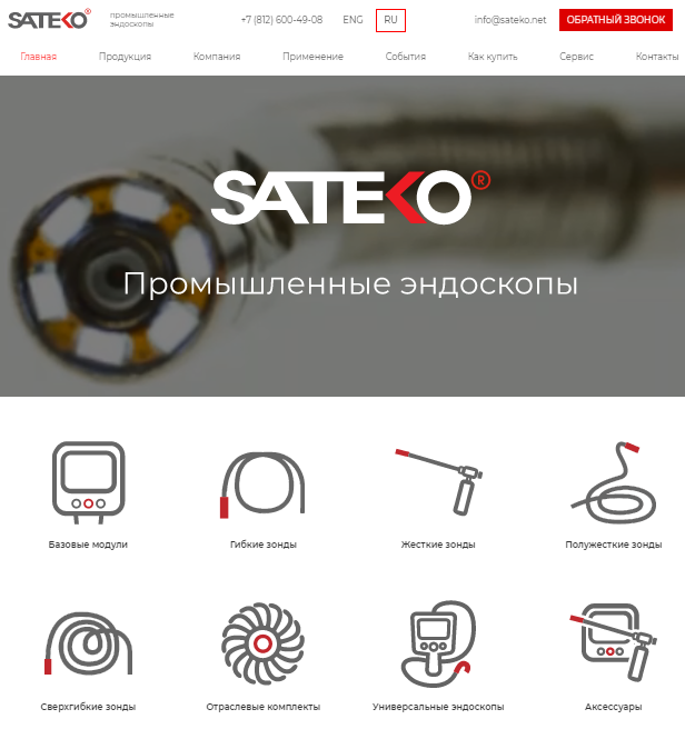 New SATEKO website