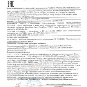 Декларация соответствия на продукцию SATEKO