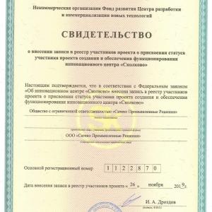 Регистрационное свидетельство Сколково