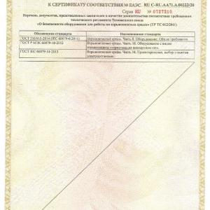 Сертификат на взрывозащищённый зонд для видеоэндоскопа производства SATEKO. Приложение 2.
