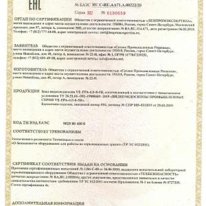 Сертификат на взрывозащищённый зонд для видеоэндоскопа производства SATEKO