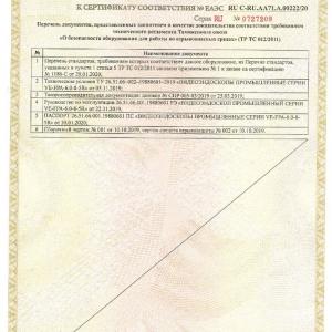 Сертификат на взрывозащищённый зонд для видеоэндоскопа производства SATEKO. Приложение 1.